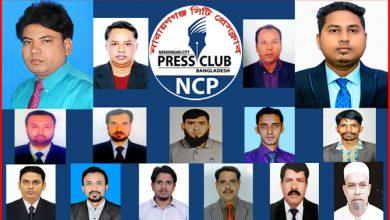 Photo of নারায়ণগঞ্জ সিটি প্রেসক্লাবের পূর্ণাঙ্গ কমিটি গঠন